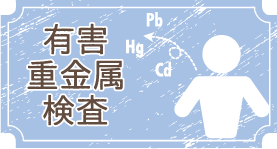有害重金属検査